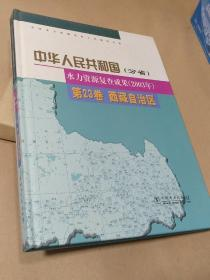 中华人民共和国(分省)水力资源复查成果(2003年)第23卷 西藏自治区【附图】