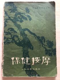 保健按摩(第三版修订本) 谷岱峰编著