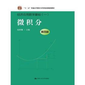 微积分经济应用数学基础一 第四版 第4版 赵树嫄 9787300231211