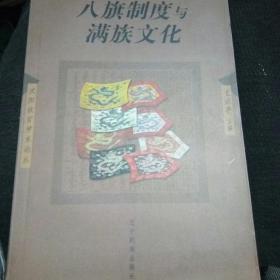 八旗制度与满族文化