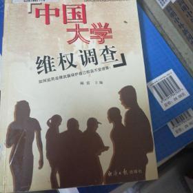 中国大学维权调查:如何运用法律武器保护自己权益不受侵害!