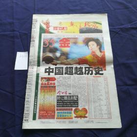 2008年8月18日汴梁晚报,仅特刊八版