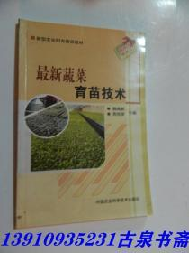 新型农业阳光培训教材:最新蔬菜育苗技术