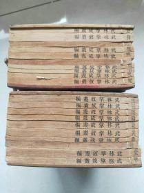 武林掌故丛编(清朝刊物少见)