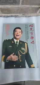 心儿在歌唱——李双江声乐艺术百首经典