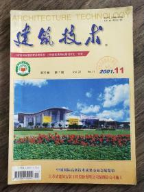 建筑技术  2001.11