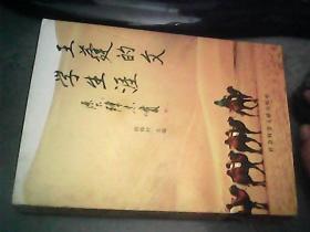 王蓬的文学生涯