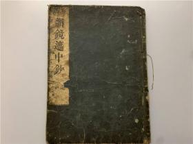 和刻《韵镜遮中钞》追加1册,古代语言音韵学六书
