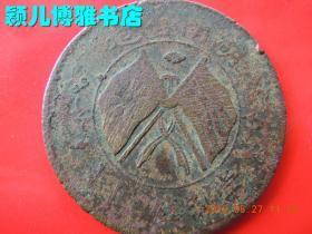 湖南省造双旗币当制钱二十文