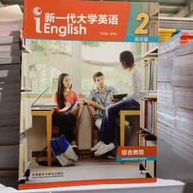 新一代英语基础篇综合教程2(无光盘)
