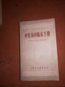 中医外科临床手册(32开8.5品,1970年上海市出版革命组)