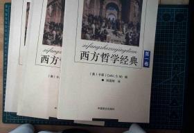 西方哲学经典(第1-3卷)3卷全  刘国明 签赠本   正版现货0232Z