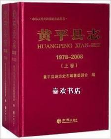 黄平县志 1978-2008 上下二册全 方志出版社 2014版 正版