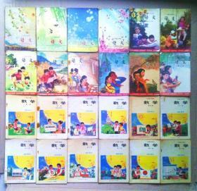 小学语文数学课本全套24册合售 品相好