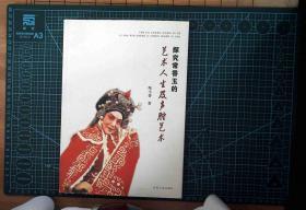 探究常香玉的艺术人生及声腔艺术  陈小香 签名本   正版现货0232Z