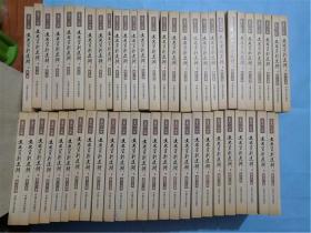 文史资料选辑:合订本1-53卷 +目录卷(全54卷157辑)
