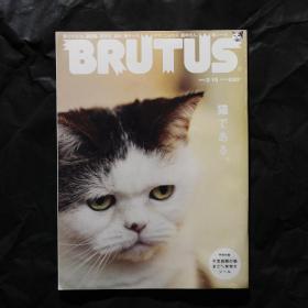 「现货」「猫である。シール付き」BRUTUS(ブルータス) 2009 3/15 2019.3.15 发售 No. 658
