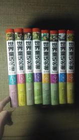 世界童话名著连环画:传世收藏版(1/3/4/5/6/7/8/9/)册  8本合售