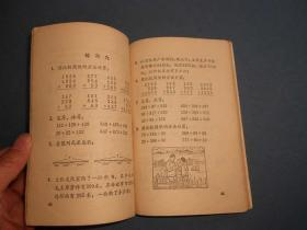 广东省小学试用课本-数学(一年级第二学期用)