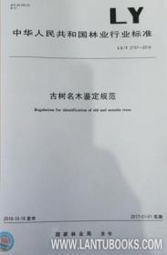 中华人民共和国林业行业标准 LY/T2737-2016 古树名木鉴定规范 国家林业局 中国标准出版社 蓝图建筑书店