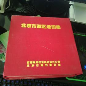 北京市政区地图集 2009电子语音版【锦盒精品套装】附语音设备 [12开精装]