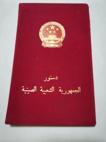 中华人民共和国宪法(1954年阿拉伯文)布面精装