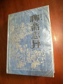 古典名著普及文库:聊斋志异(全本 精装 88年一版一印 品好)