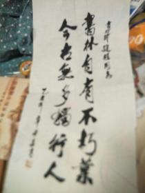 书法家辛希孟书法一幅 (附辛希孟书法作品个性化邮票及首日封 明信片)