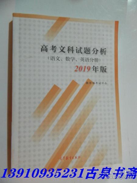 高考文科试题分析语文数学英语2019年版