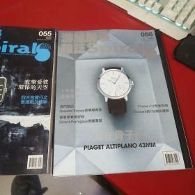 游丝腕表杂志 56