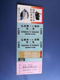 铁道百年纪念车票