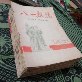 八一杂志 1959 1—24(共24本合售)