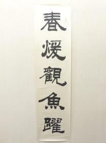 刘炳森书法失落单联(上联)