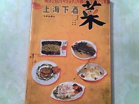上海下酒菜