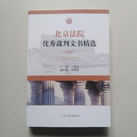 北京法院优秀裁判文书精选