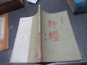 神灯前传  馆藏 库2