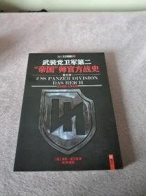 """武装党卫军第二""""帝国""""师官方战史(1942-1943)3"""