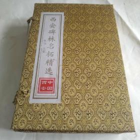 西安碑林名拓精选(合装全十册) 带盒装