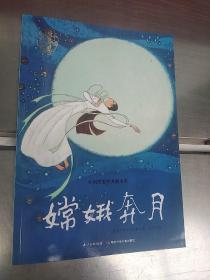 中国图画书典藏书系:嫦娥奔月