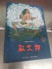 中国图画书典藏书系 取火种