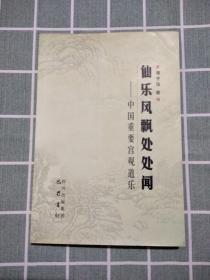 仙乐风飘处处闻:中国重要宫观道乐