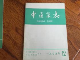 中医杂志 1979 12