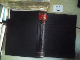 英华大词典,(修订第二版)