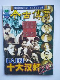 民国十大汉奸之死  (今古传奇2003-4) 【总第153期】