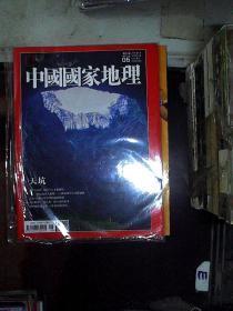 中国国家地理 2019 5 繁体