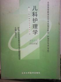 儿科护理学:2008年版