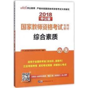 2018中公版综合素质小学:综合素质·小学