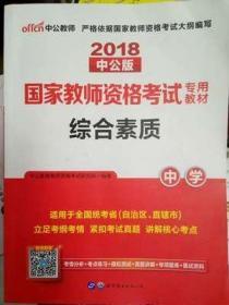 中公教育·国家教师资格考试专用教材:综合素质(中学)(2018中公版)