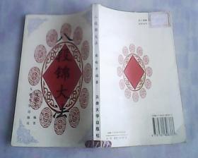 八段锦大法    馆藏    一版一印