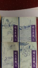 倚天屠龙记(1~4)共4册合售